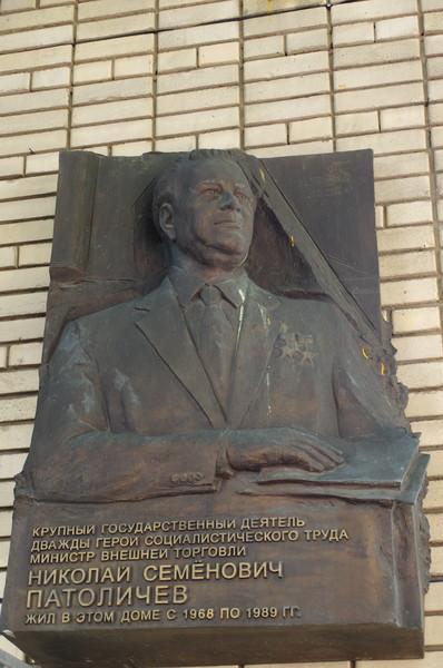 Мемориальная доска установленная на доме Москве, где с 1968 года по 1989 год жил министр внешней торговли СССР Николай Семёнович Патоличев (улица Спиридоновка, дом 18)
