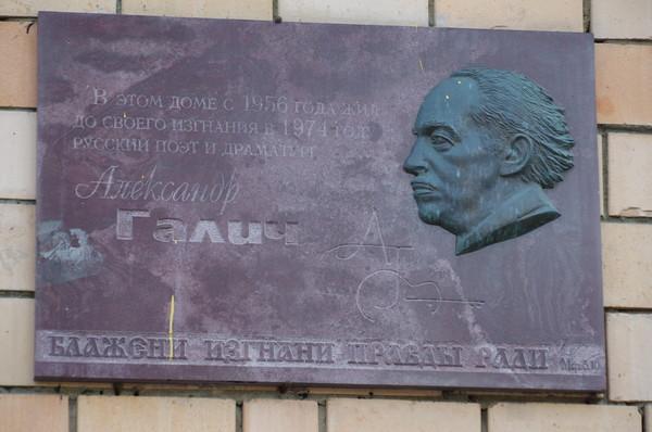 Мемориальная доска на доме 4 по улице Черняховского, в котором 18 лет жил Александр Галич