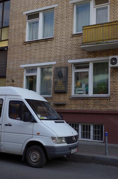 Мемориальная доска на доме где жил Михаил Александрович Шолохов (переулок Сивцев Вражек, дом 33)