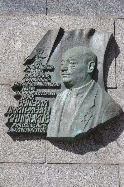 Мемориальная доска Герою Социалистического Труда Валерию Дмитриевичу Калмыкову в Москве по адресу улица Тверская, дом 8