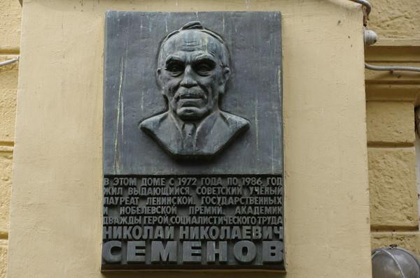 Мемориальная доска дважды Герою Социалистического Труда Николаю Николаевичу Семёнову (Фрунзенская набережная, дом 24)