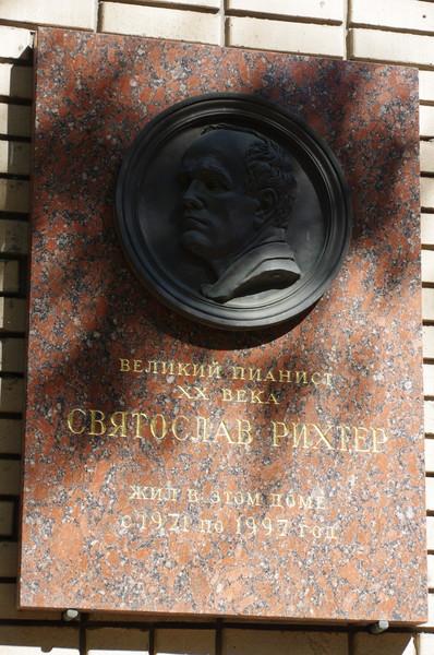 Мемориальная доска в память о великом пианисте Святославе Рихтере (Малая Бронная улица, дом 6)