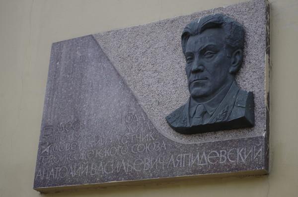 Мемориальная доска на «Доме полярников», где жил первый Герой Советского Союза Анатолий Васильевич Ляпидевский с 1938 по 1983 год (Никитский бульвар, дом 9)