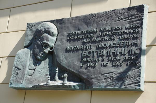 Памятная доска на фасаде дома (Гоголевский бульвар, дом 14, строение 1), где с 1988 года по 1995 год работал Михаил Моисеевич Ботвинник