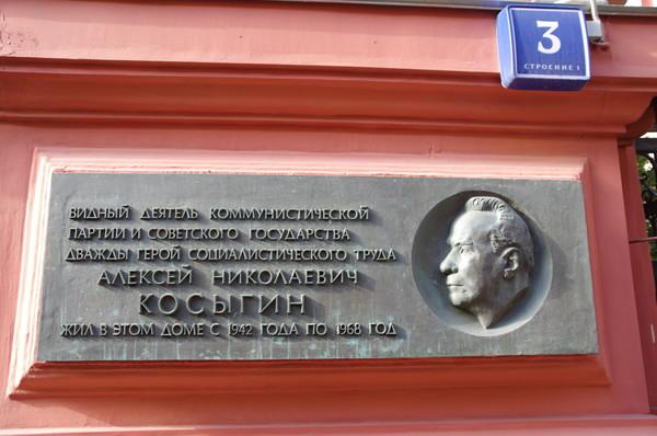 Мемориальная доска на доме № 3 по Романову переулку, в котором с 1942 года по 1968 год жил Алексей Николаевич Косыгин