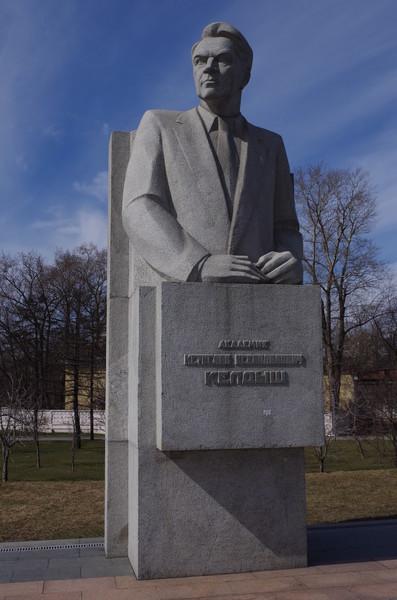Памятник Мстиславу Келдышу на Аллее Космонавтов в Москве