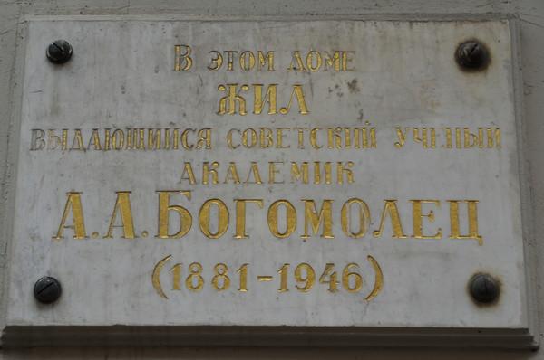 Мемориальная доска на доме (переулок Сивцев Вражек, дом 4), где А.А. Богомолец жил в Москве