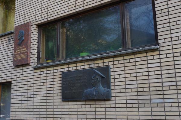 Мемориальная доска на доме в Москве (переулок Сивцев Вражек, дом 31), где в 1976-1994 годах жил Маршал Советского Союза Николай Васильевич Огарков