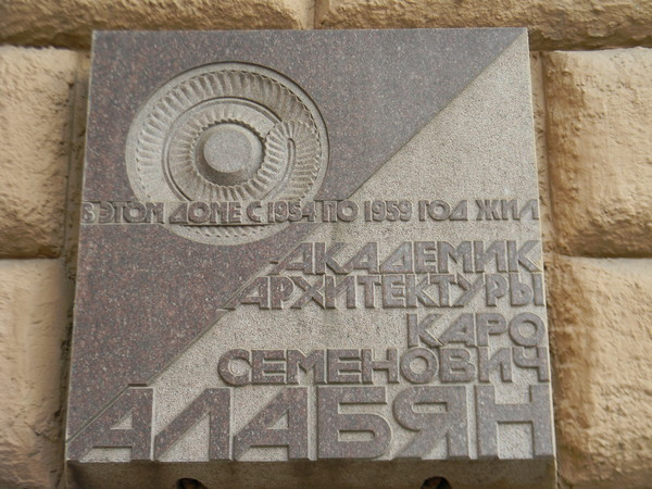 Мемориальная доска Каро Семёновичу Алабяну (Новинский бульвар, дом 18)