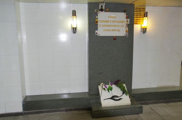 Мемориал «В память о погибших и пострадавших от террористического акта 8 августа 2000 года»