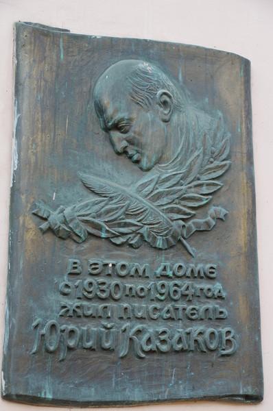 Мемориальная доска писателю Юрию Павловичу Казакову (улица Арбат, дом 30)