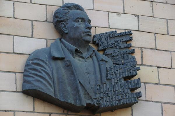 Мемориальная доска Марку Лисянскому по адресу: ул. Черняховского, 4 установлена со следующим текстом: В ЭТОМ ДОМЕ с 1957 по 1993 год ЖИЛ ПОЭТ МАРК ЛИСЯНСКИЙ — АВТОР ПЕСНИ «МОЯ СТОЛИЦА», СТАВШЕЙ ГИМНОМ МОСКВЫ