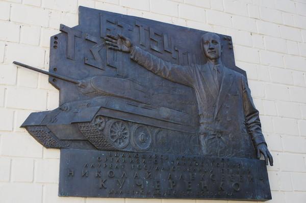 Мемориальная доска Н.А. Кучеренко на фасаде дома, где он проживал с 1961 года по 1976 год (улица Усиевича, дом 23)