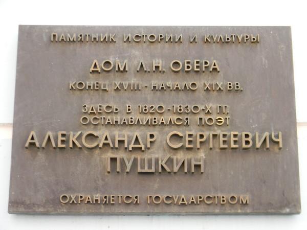 Памятная доска на фасаде дома Л.Н. Обера (Москва, Глинищевский переулок, дом 6)