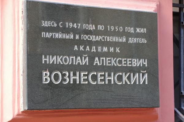Памятная доска Николаю Алексеевичу Вознесенскому на фасаде дома, где он жил с 1947 года по 1950 год (Романов переулок, дом 3, строение 2)