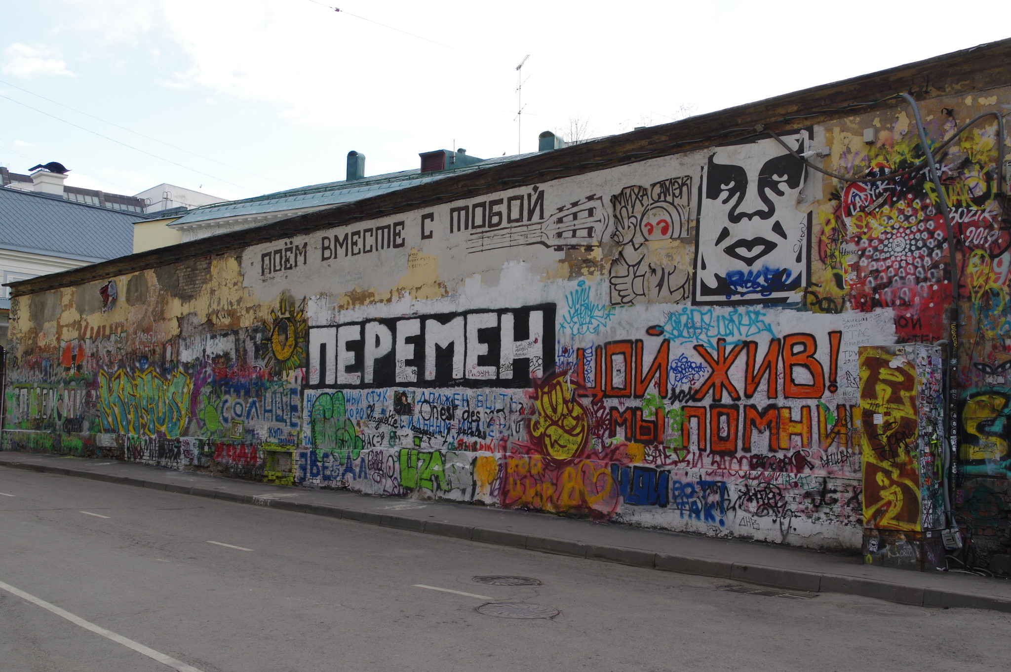 «Стена Цоя» в Москве