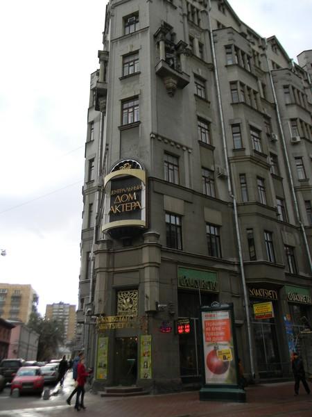 Центральный Дом актёра имени А.А. Яблочкиной