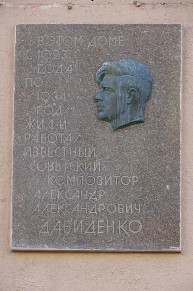 Мемориальная доска на доме 51 по Арбату, где с 1923 года и по 1934 год жил и работал пролетарский композитор Александр Александрович Давиденко