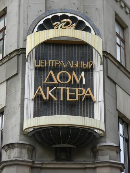 Центральный Дом Актера имени А.А. Яблочкиной (улица Арбат, дом 35)