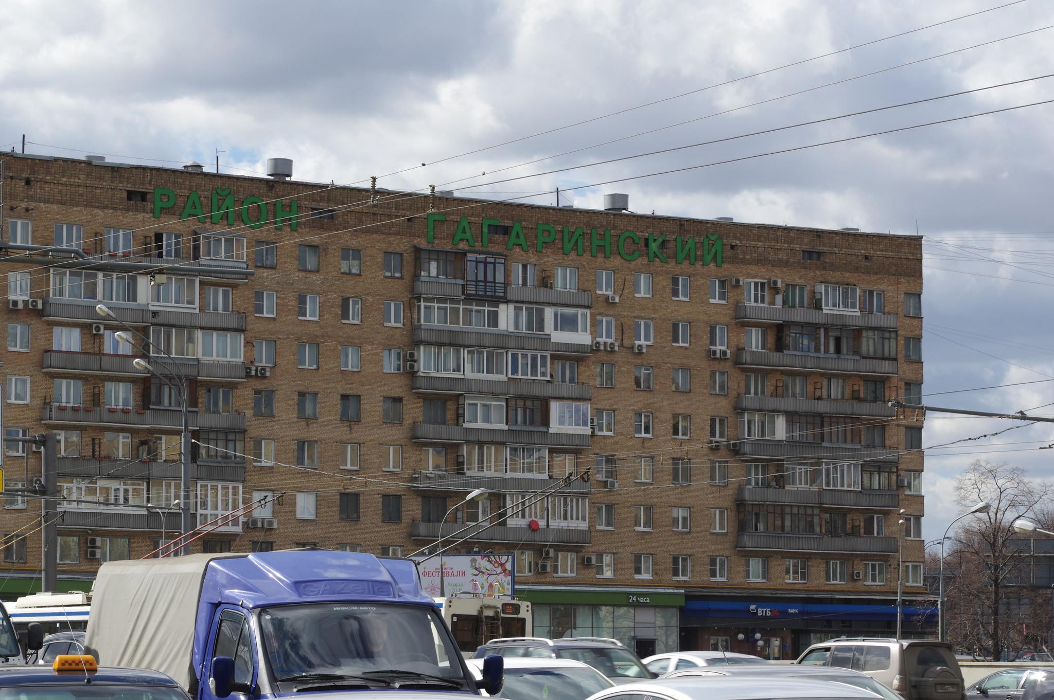 Гагаринский район в Москве
