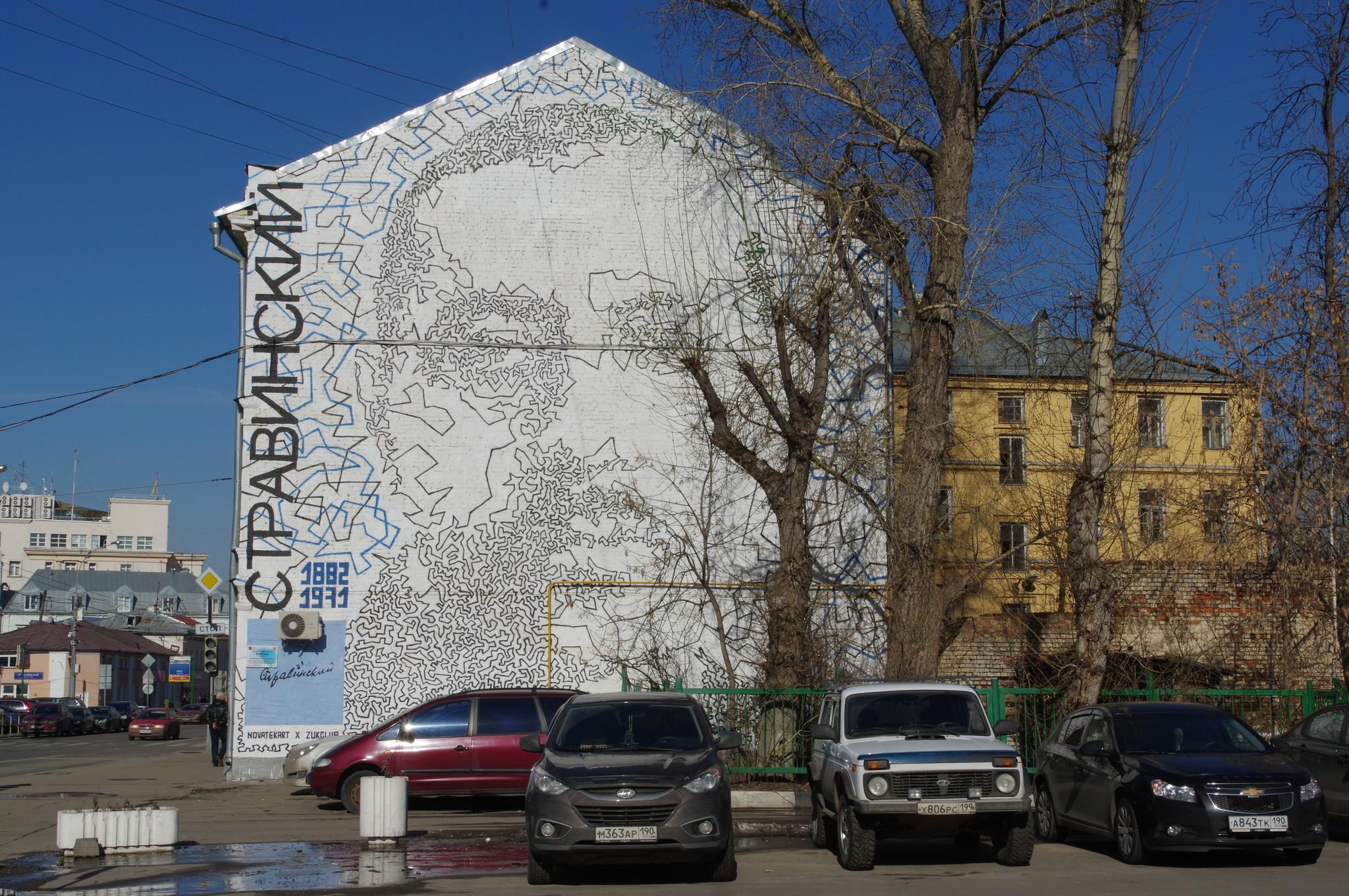 Портрет композитора, дирижёра и пианиста Игоря Стравинского (улица Большая Полянка, дом 33/41, строение 1)