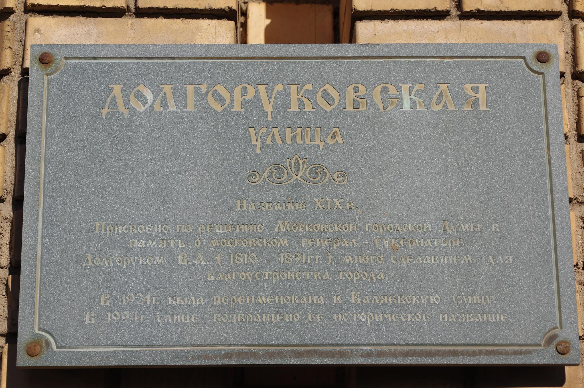 Памятная доска на доме в Долгоруковской улице