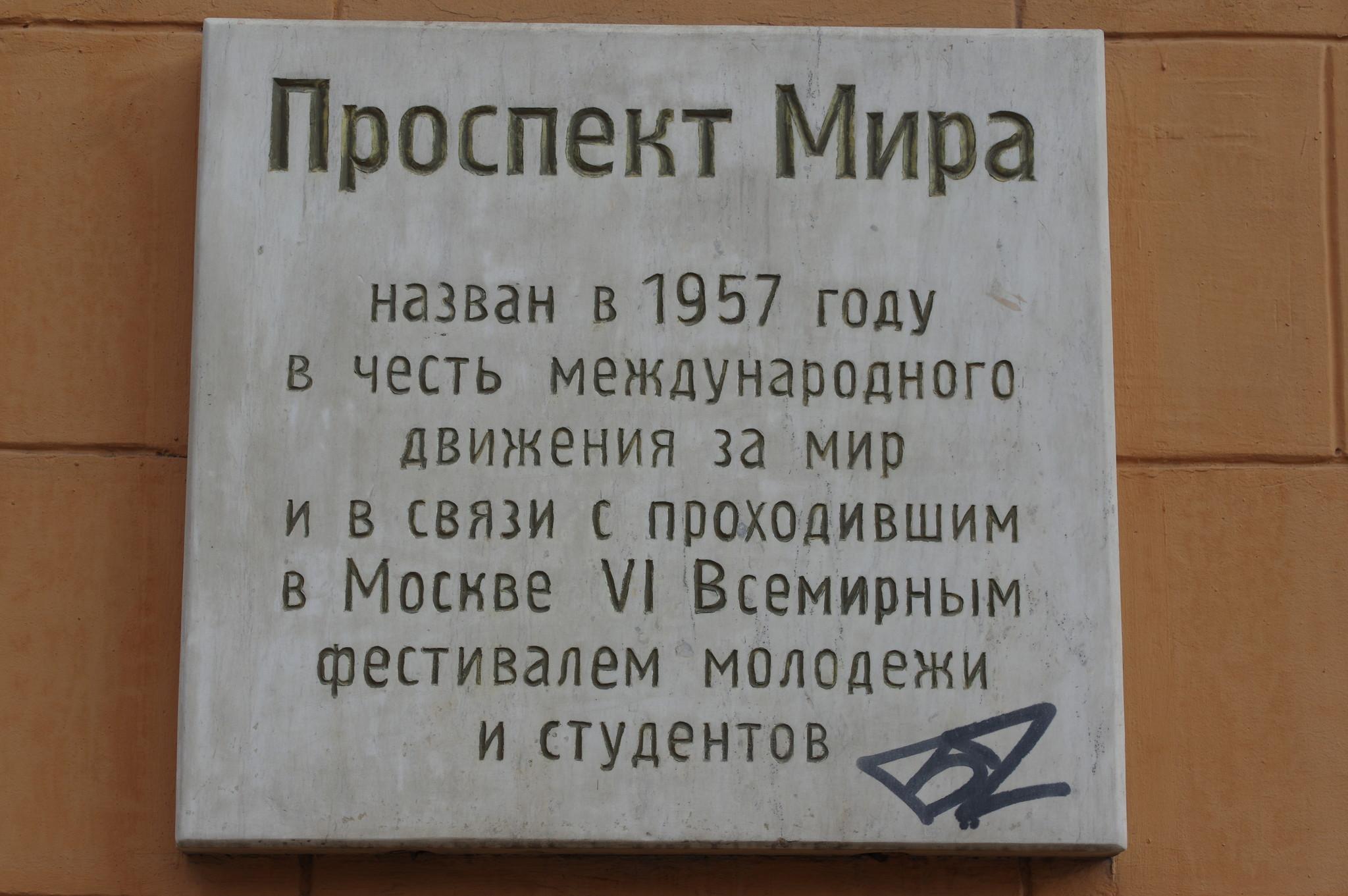Памятная доска на стене дома 2 на проспекте Мира. Здание бывшего Товарищества «Павла Малютина Сыновья»