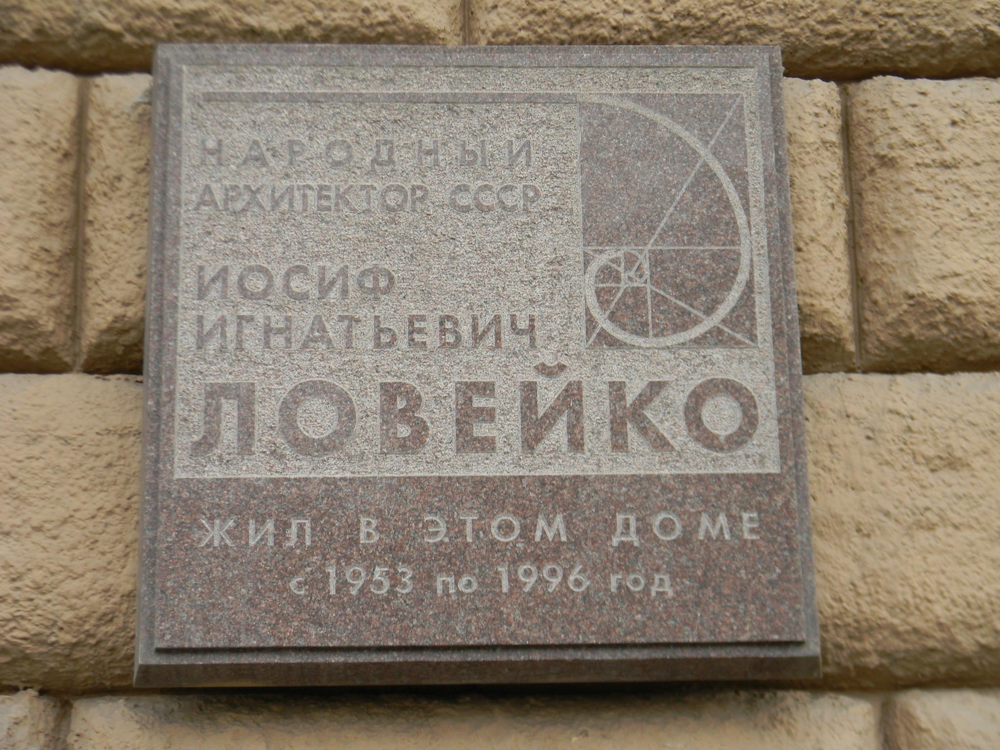 Мемориальная доска на стене дома, где жил Иосиф Игнатьевич Ловейко с 1953 года по 1996 год (Новинский бульвар, дом 18, строение 1)