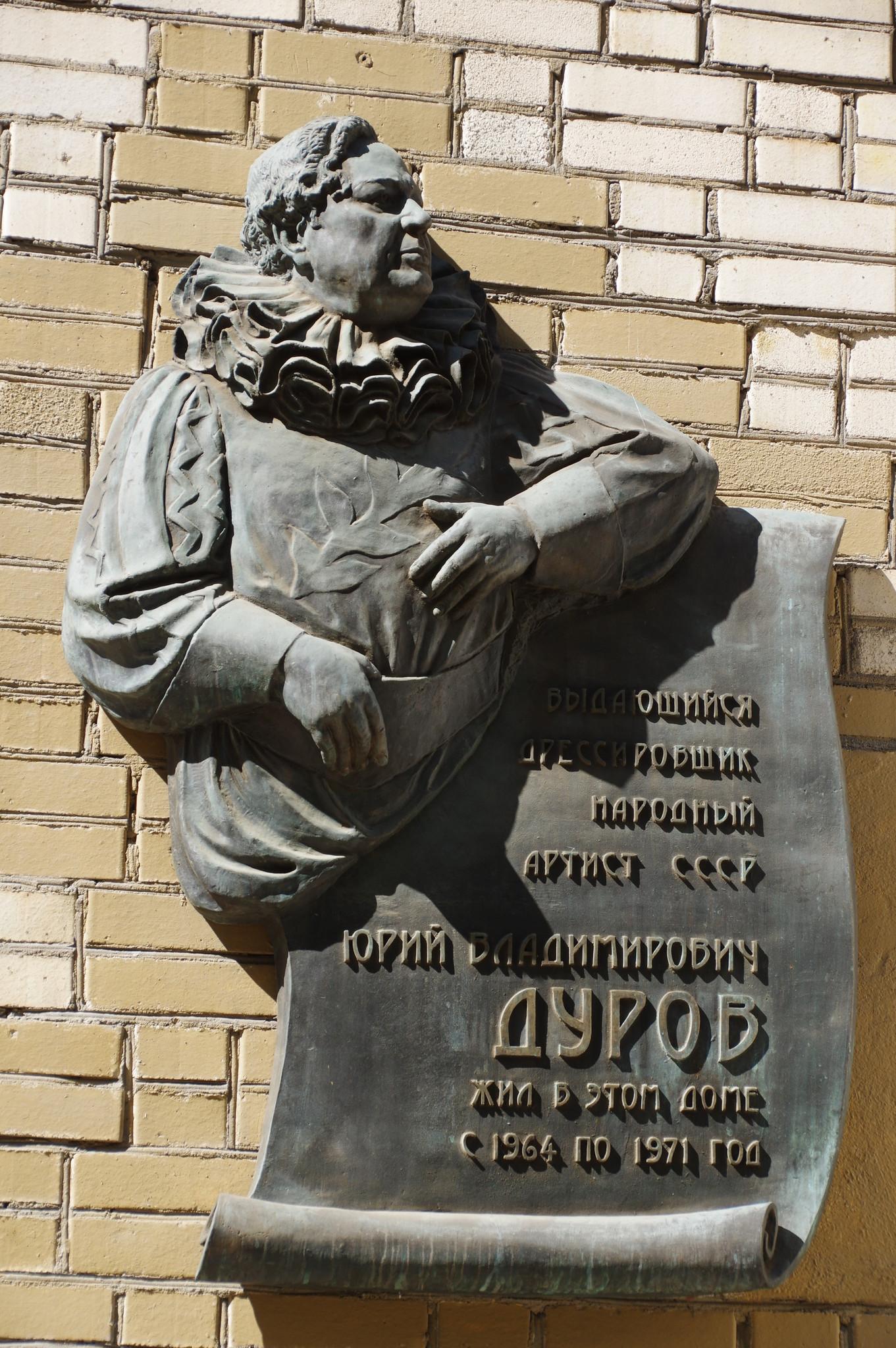 Мемориальная доска Ю.В. Дурову в Москве на фасаде дома (улица Черняховского, дом 5, корпус 2), где он жил с 1964 года по 1971 год