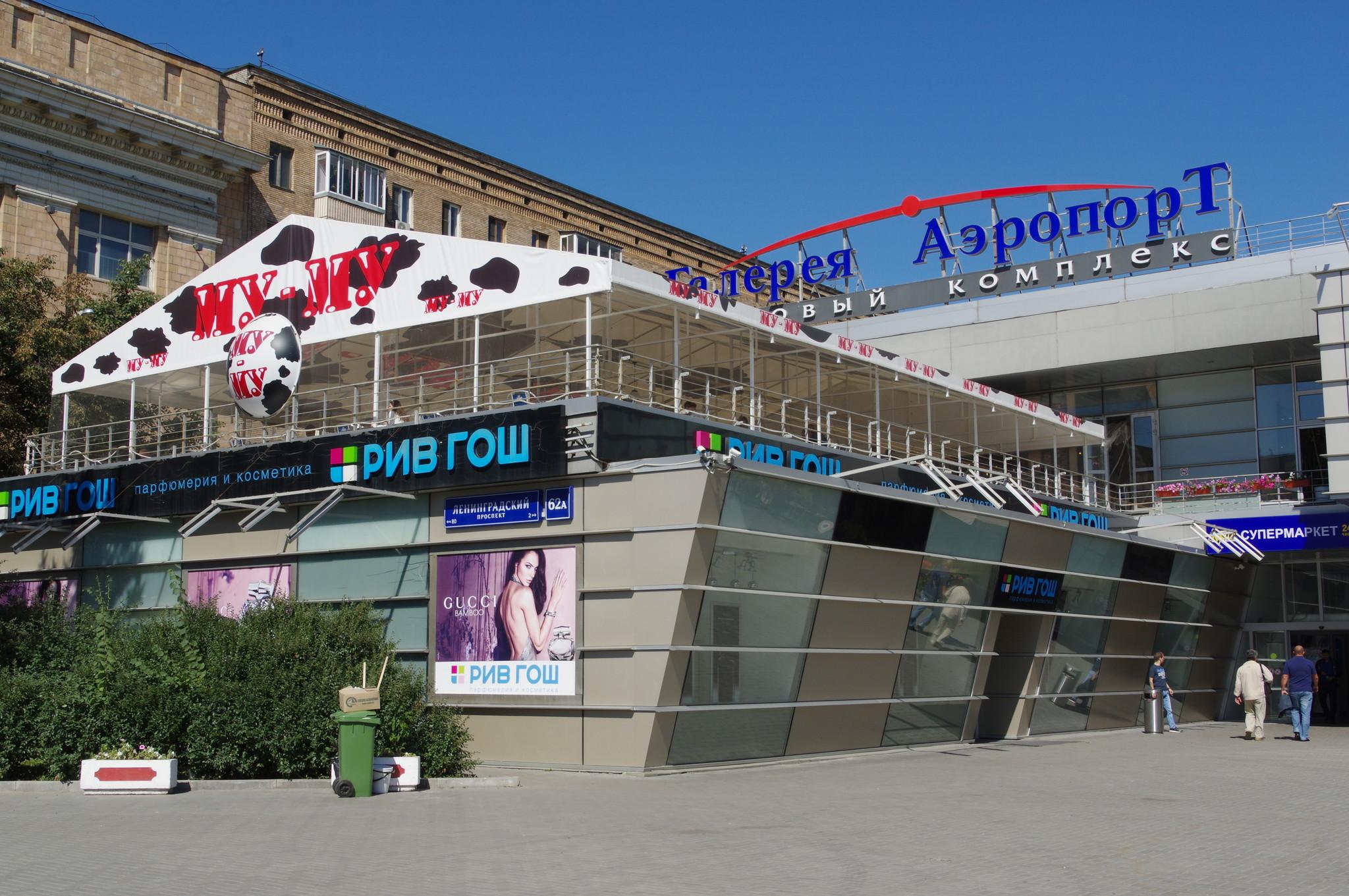 Торговый комплекс «Галерея Аэропорт» (Ленинградский проспект,дом 62А)