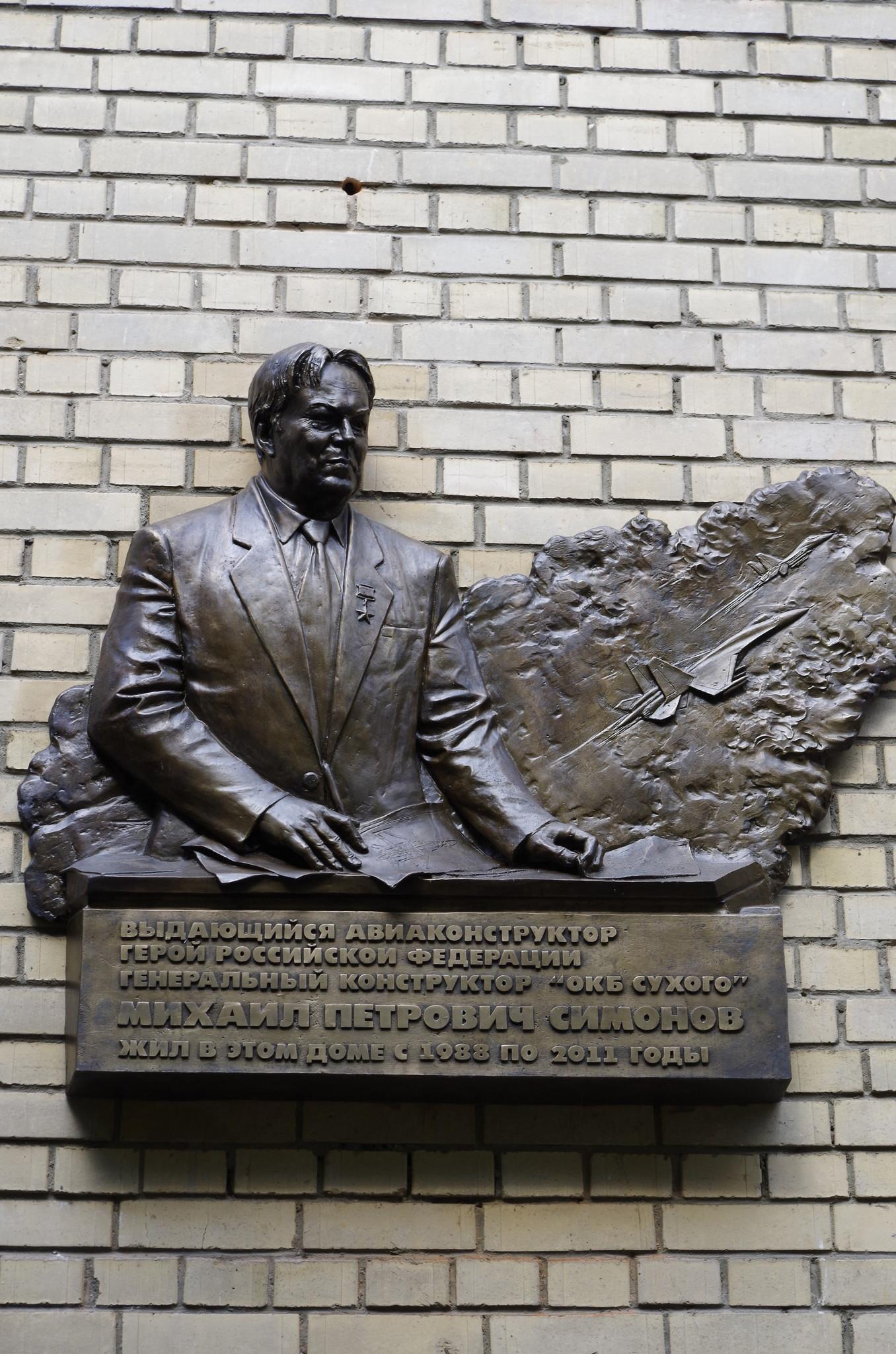 Мемориальная доска выдающегося авиастроителя Михаила Петровича Симонова (Конаковский проезд, дом 8, корпус 2)
