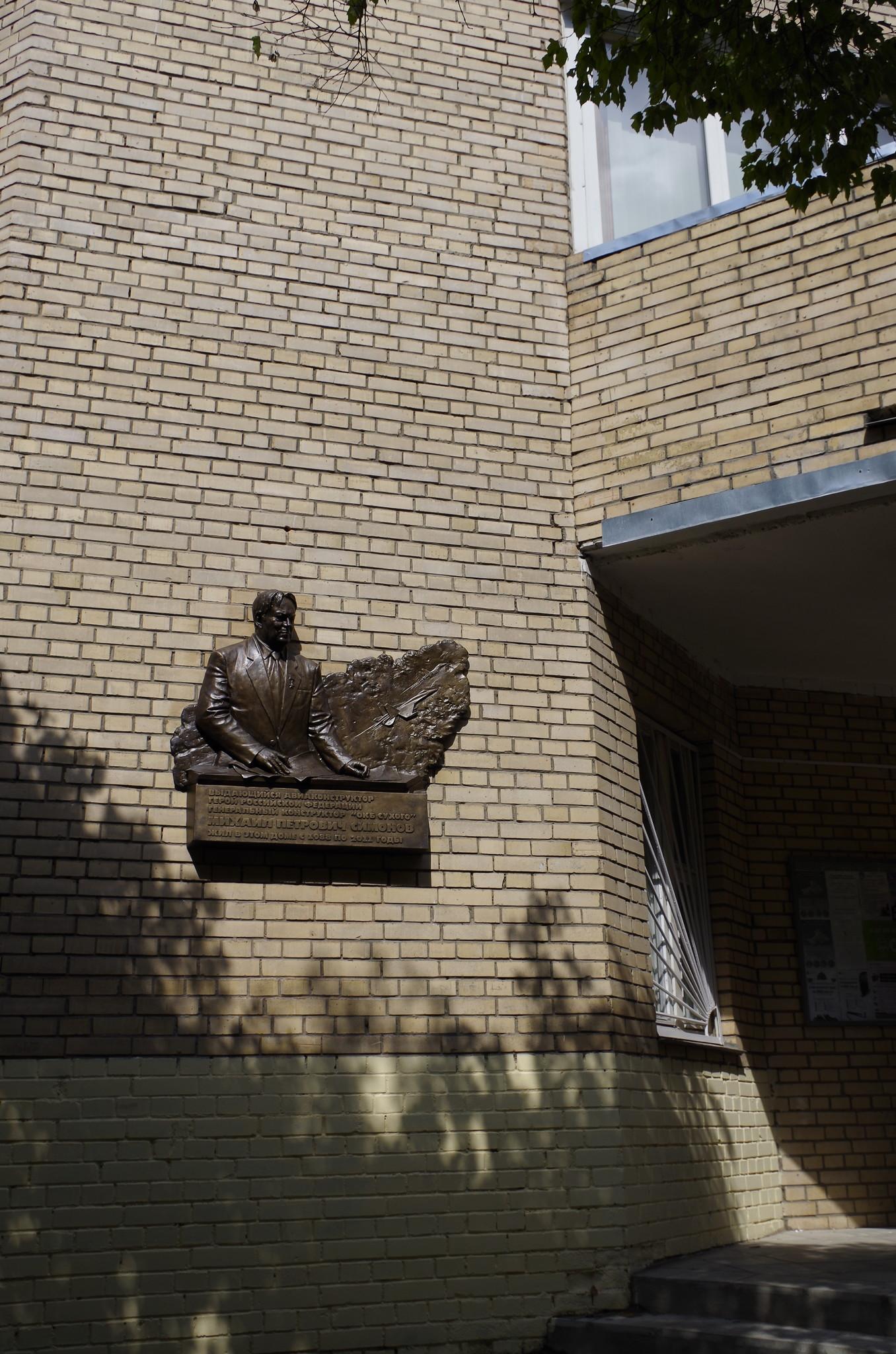 Мемориальная доска, установленная на фасаде дома, где с 1988 года по 2011 год жил Герой Российской Федерации Михаил Петрович Симонов (Конаковский проезд, дом 8, корпус 2)
