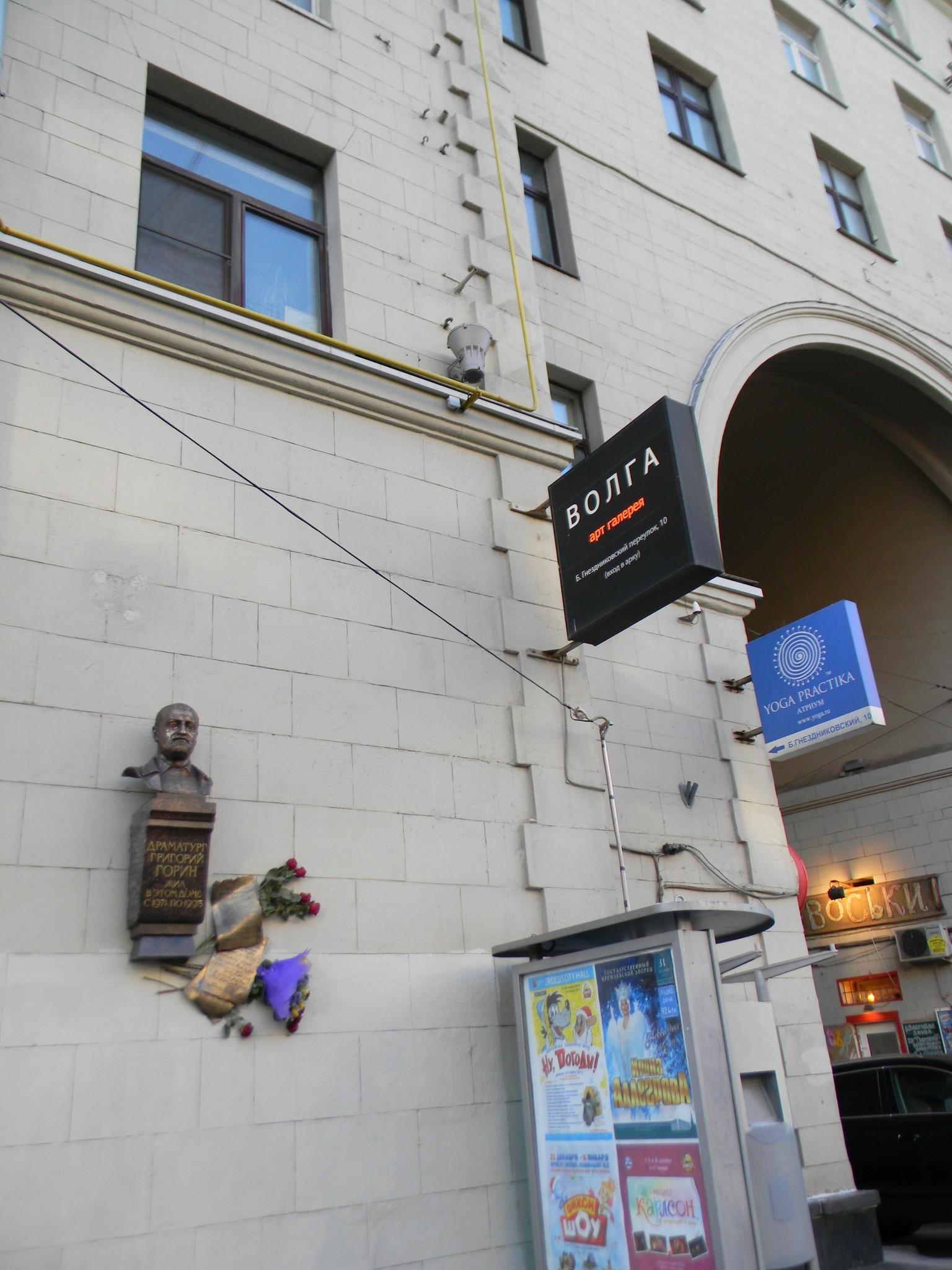 Мемориальная доска на доме, в котором жил писатель Григорий Горин (скульптор Андрей Балашов, архитектор Вячеслав Бухаев)