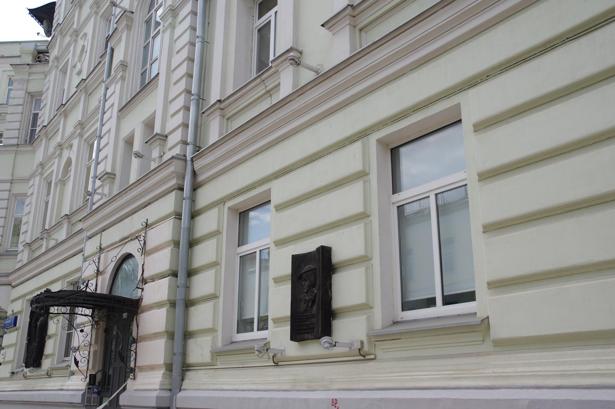 С 1933 года по 1983 год Народная артистка СССР Мария Ивановна Бабанова жила в квартире 79 дома № 5 по улице Москвина (ныне Петровский переулок)