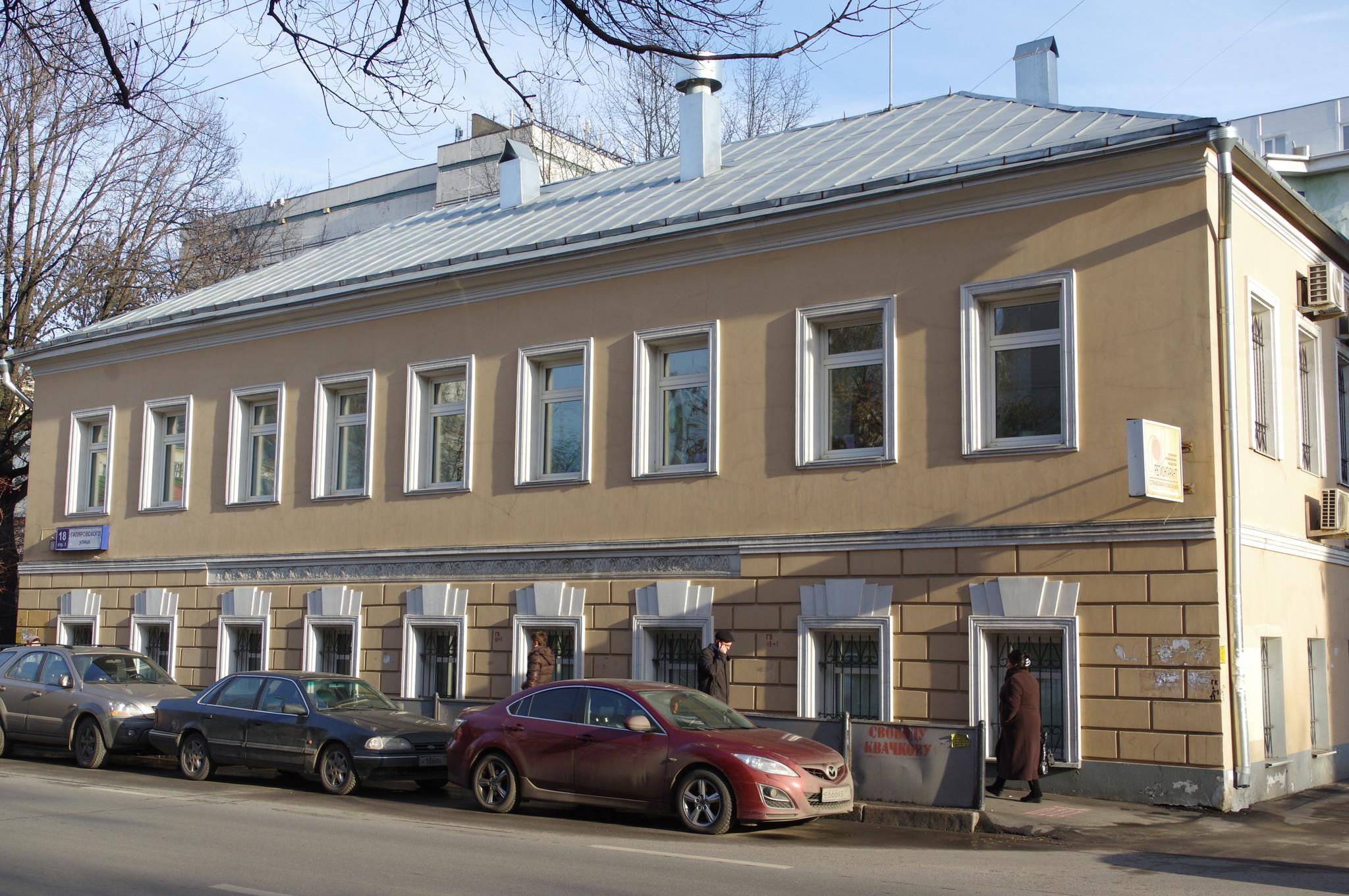 Улица Гиляровского, дом 18, строение 1