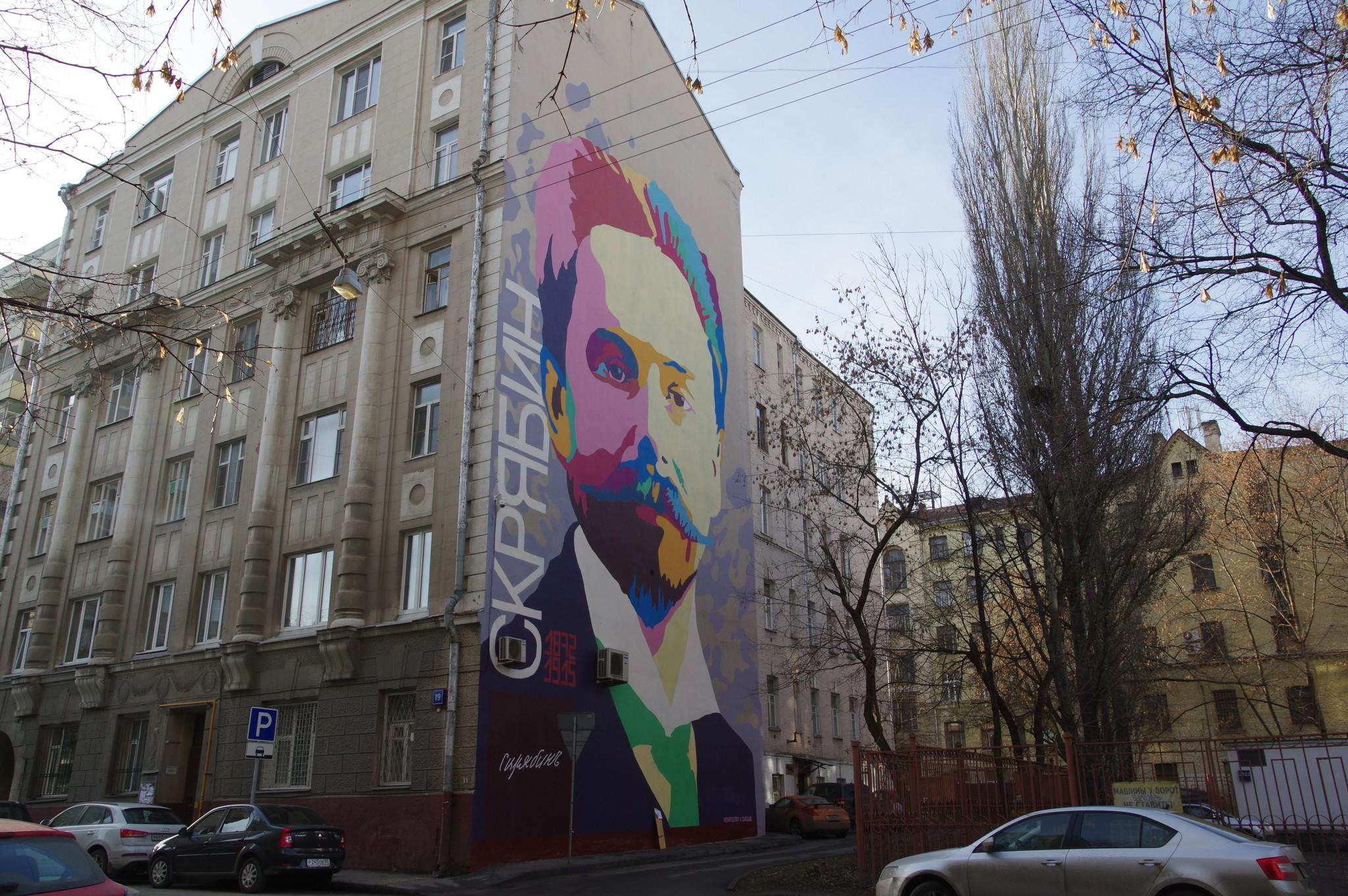Улица Гиляровского, дом 19
