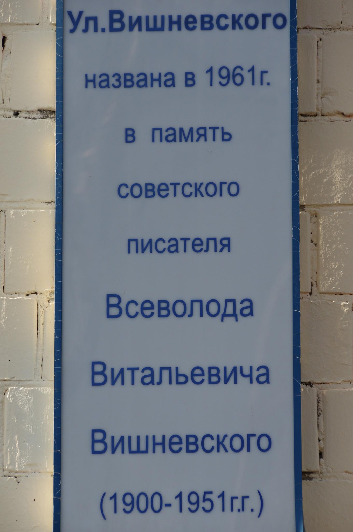 Улица Всеволода Вишневского в Москве