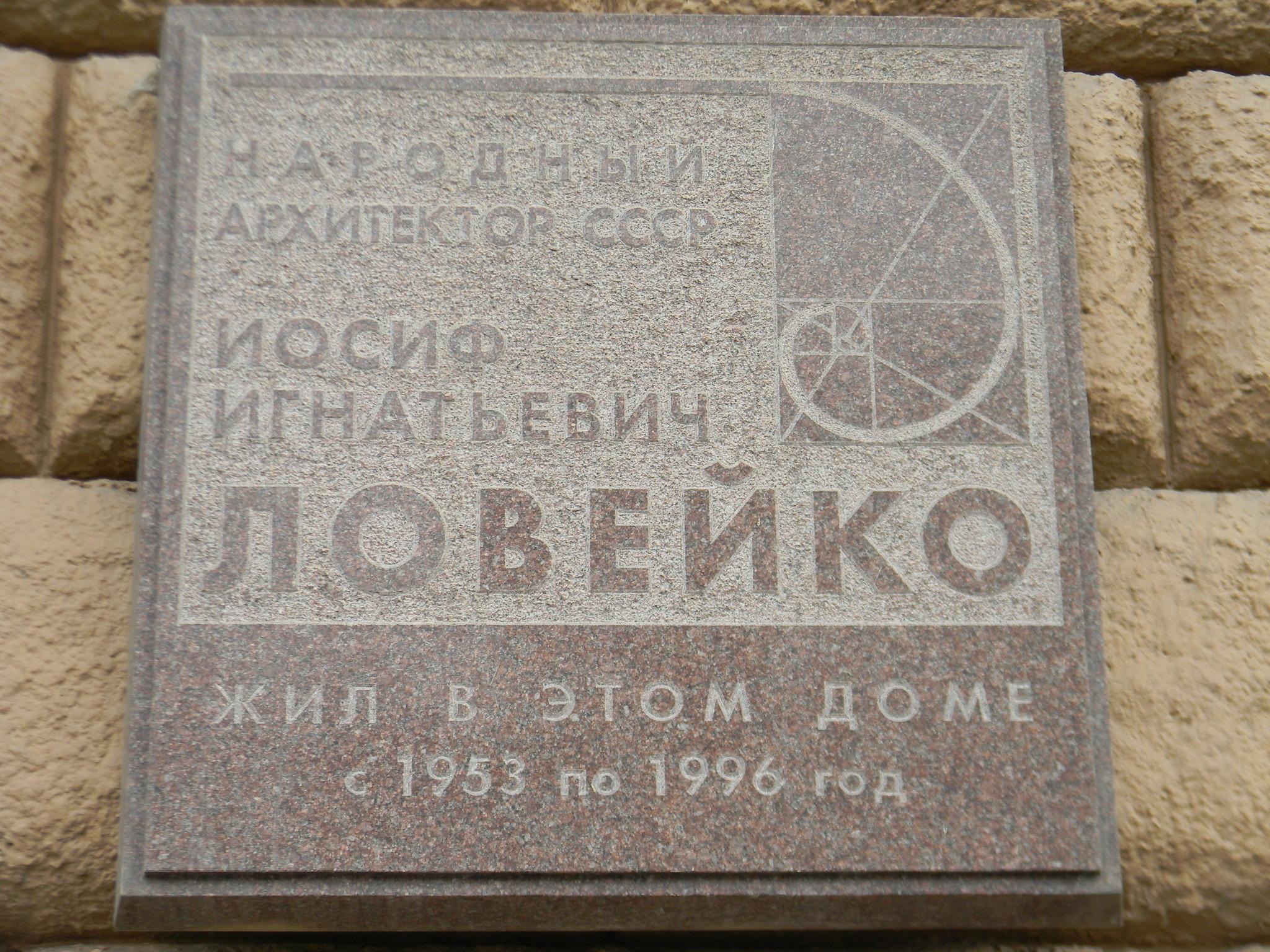 Мемориальная доска на фасаде дома (Новинский бульвар, дом 18, строение 1), где с 1953 года по 1996 год жил главный архитектор Москвы Иосиф Игнатьевич Ловейко