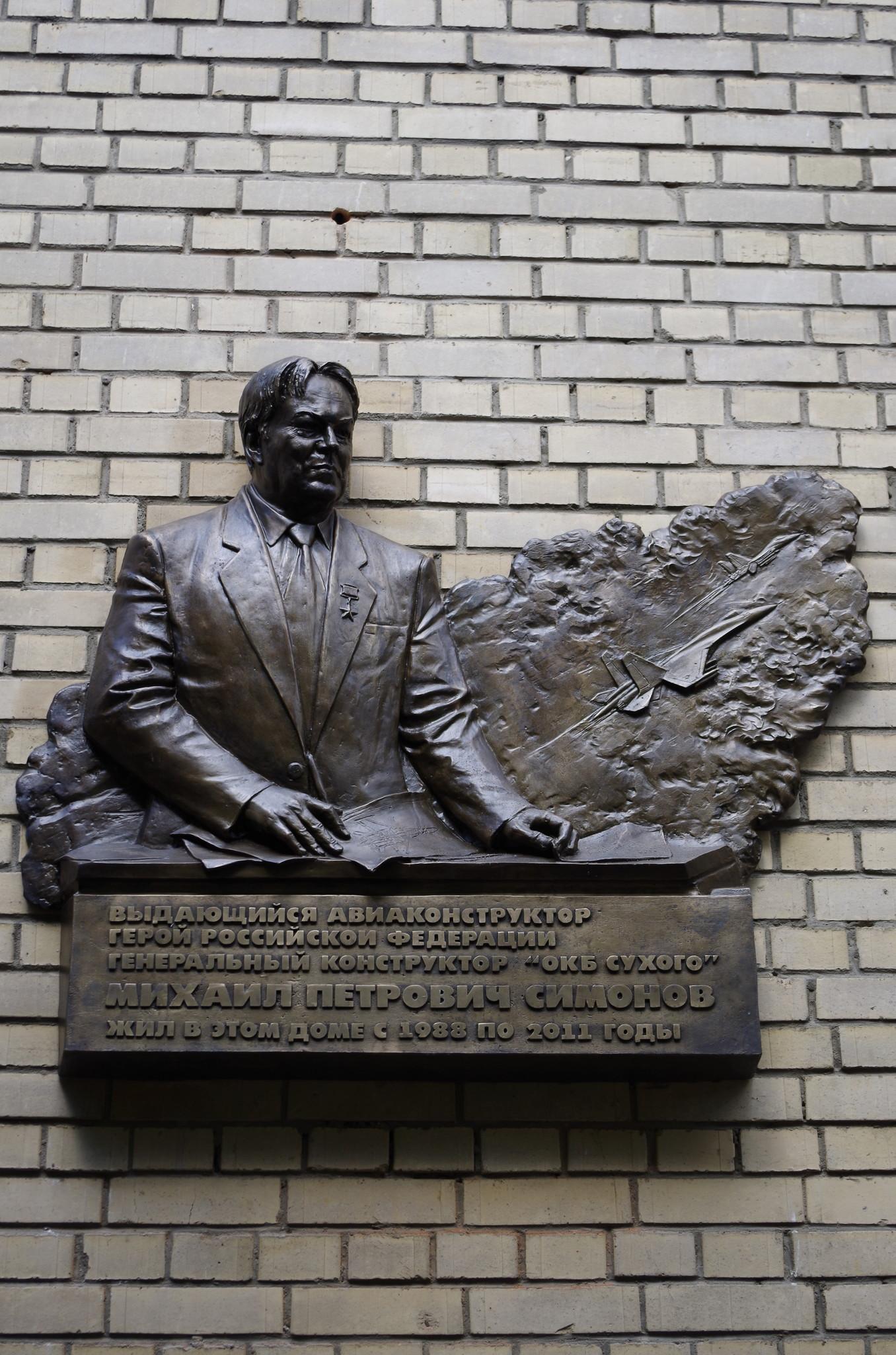 Мемориальная доска на фасаде дома (Конаковский проезд, дом 8, корпус 2), где жил выдающийся авиаконструктор Михаил Петрович Симонов