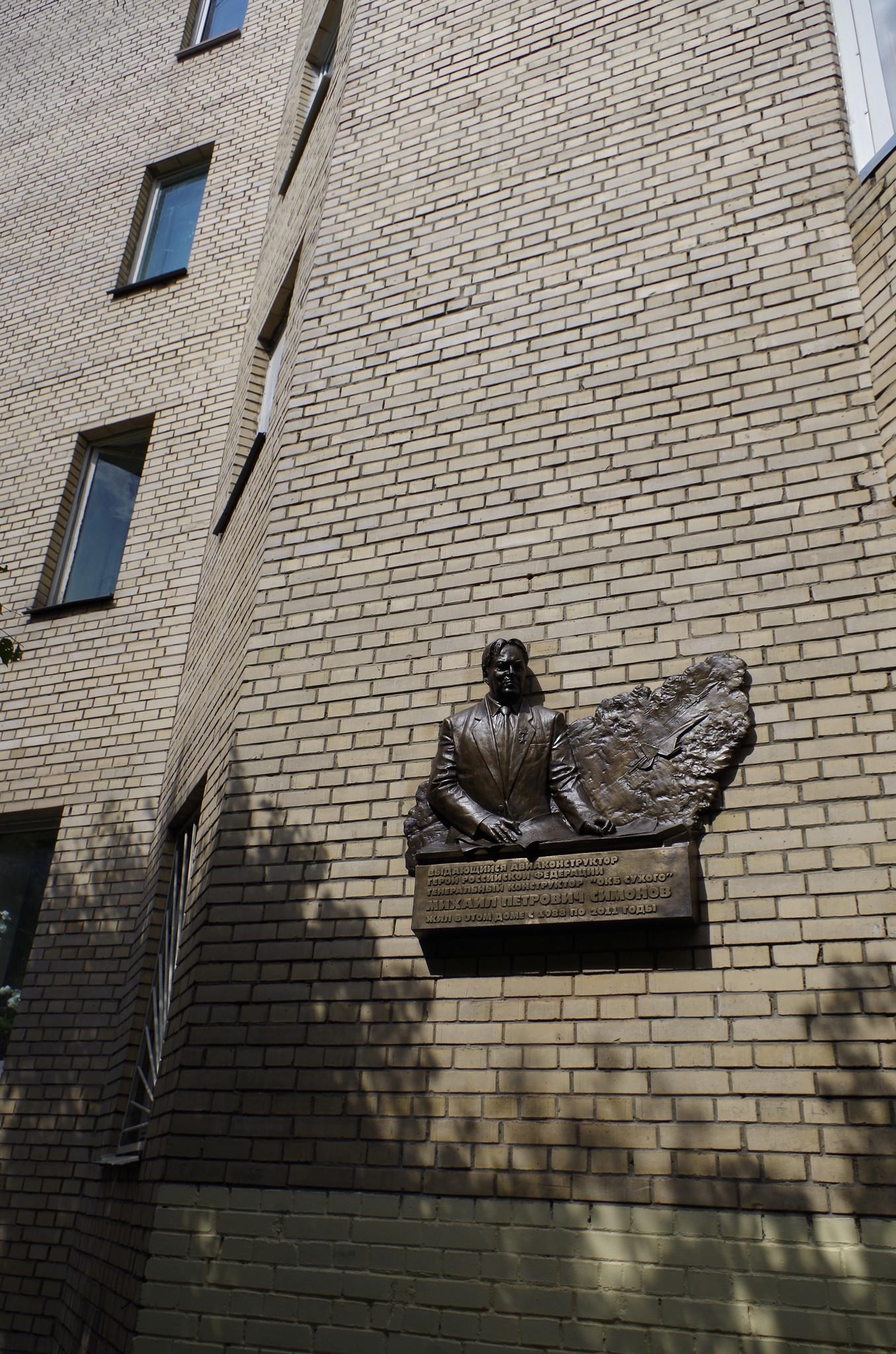 Мемориальная доска установленная на фасаде дома (Конаковский проезд, дом 8, корпус 2), где с 1988 года по 2011 год жил генеральный конструктор «ОКБ Сухого» Михаил Петрович Симонов
