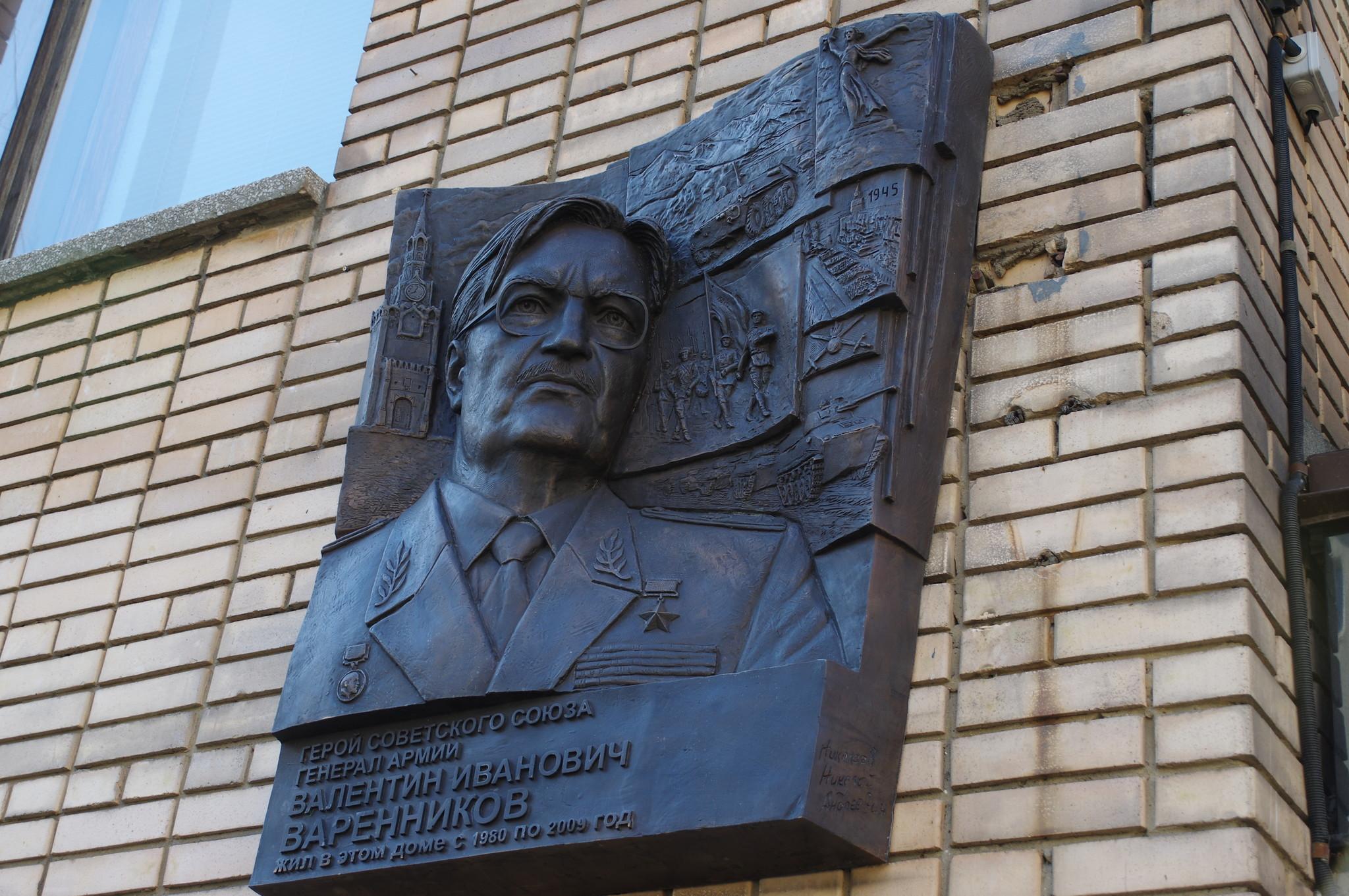 Мемориальная доска на фасаде дома (переулок Сивцев Вражек, дом 31/13), где с 1980 года по 2009 год жил Герой Советского Союза генерал армии Валентин Иванович Варенников