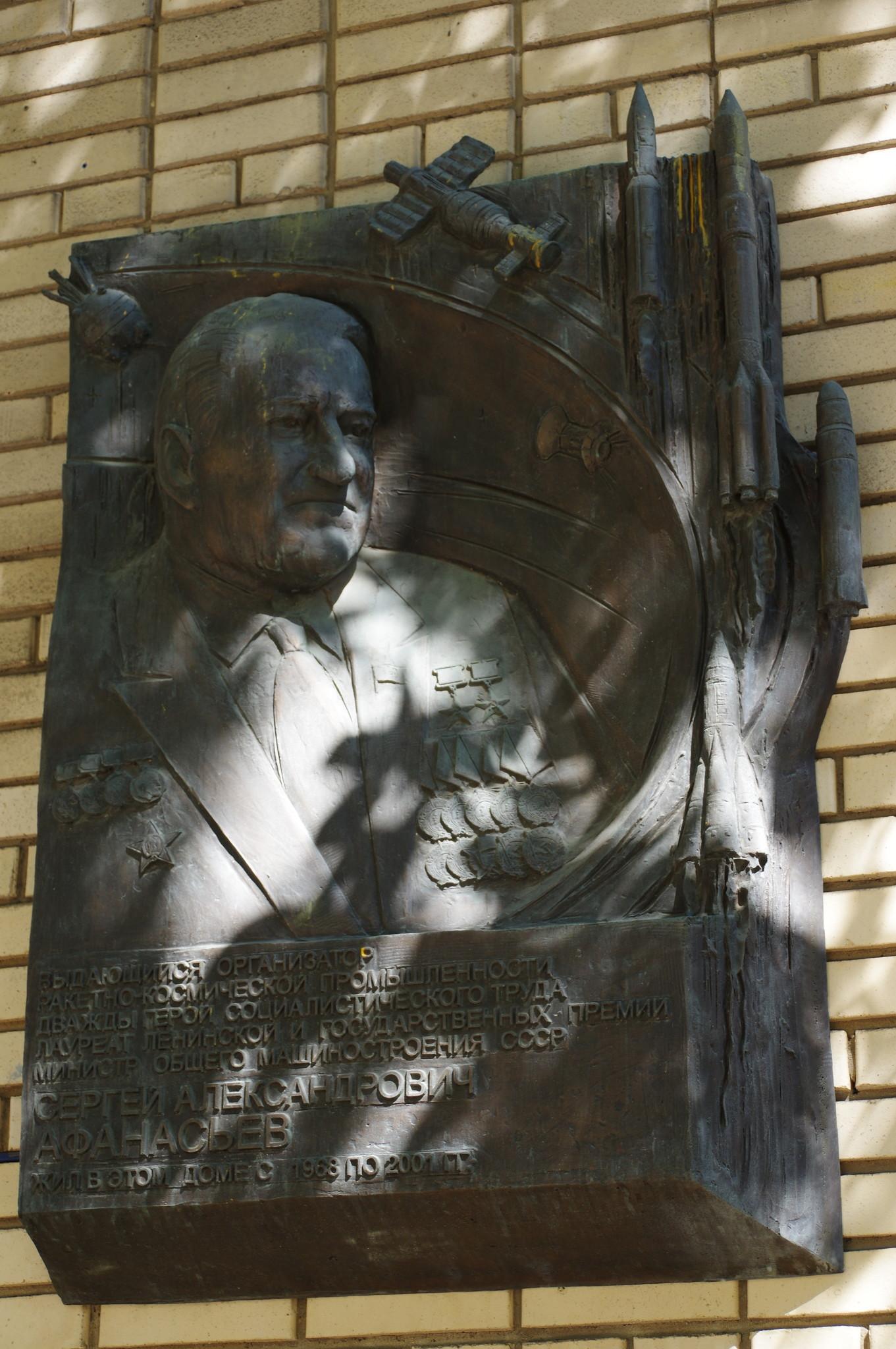 Памятная  доска установленная на доме Москве, где с 1968 года по 2001 год жил дважды Герой Социалистического Труда Сергей Александрович Афанасьев (улица Спиридоновка, дом 18)