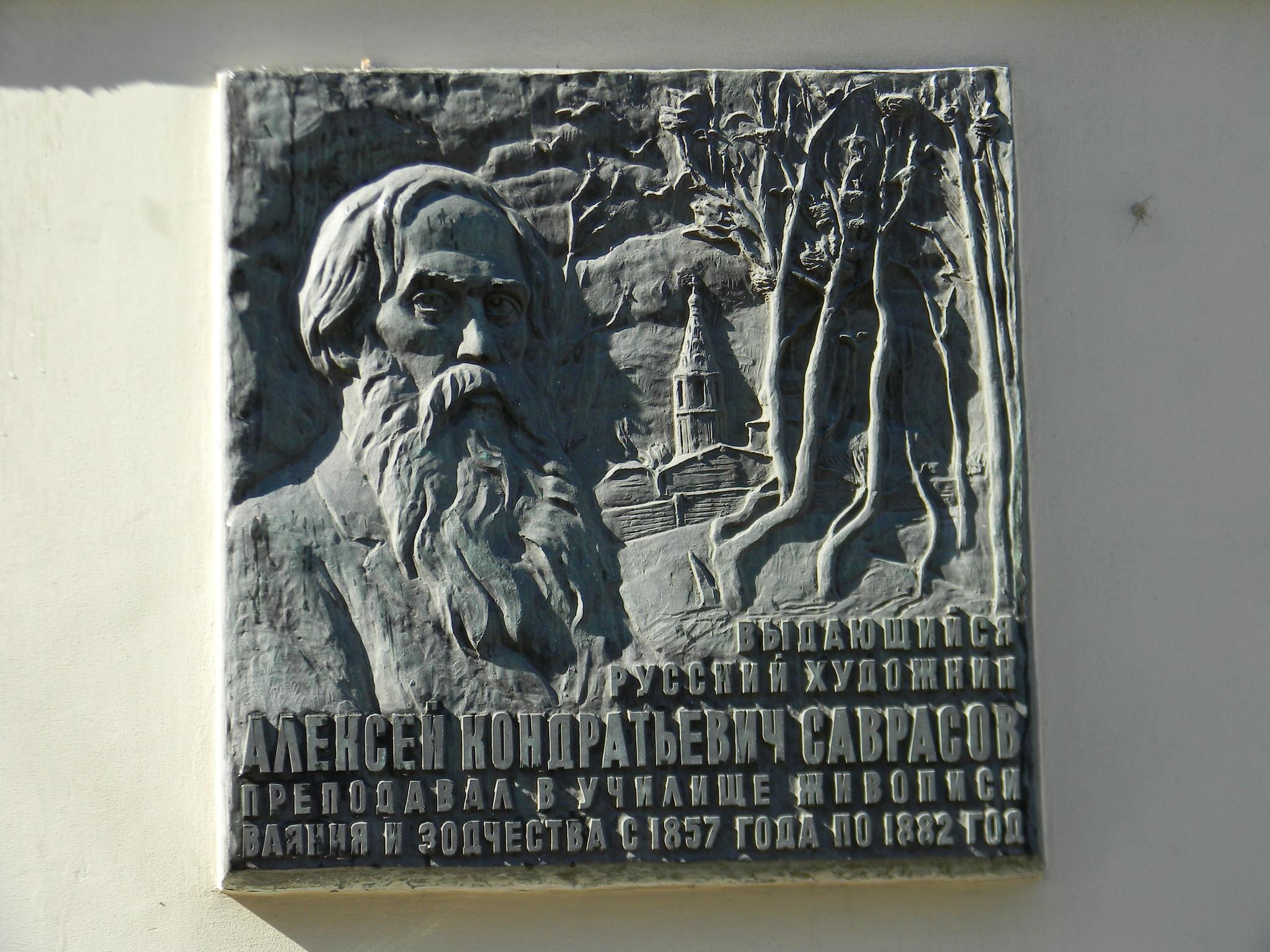 Мемориальная доска выдающемуся русскому художнику Алексею Кондратьевичу Саврасову (Мясницкая улица, дом 21/8, строение 1)