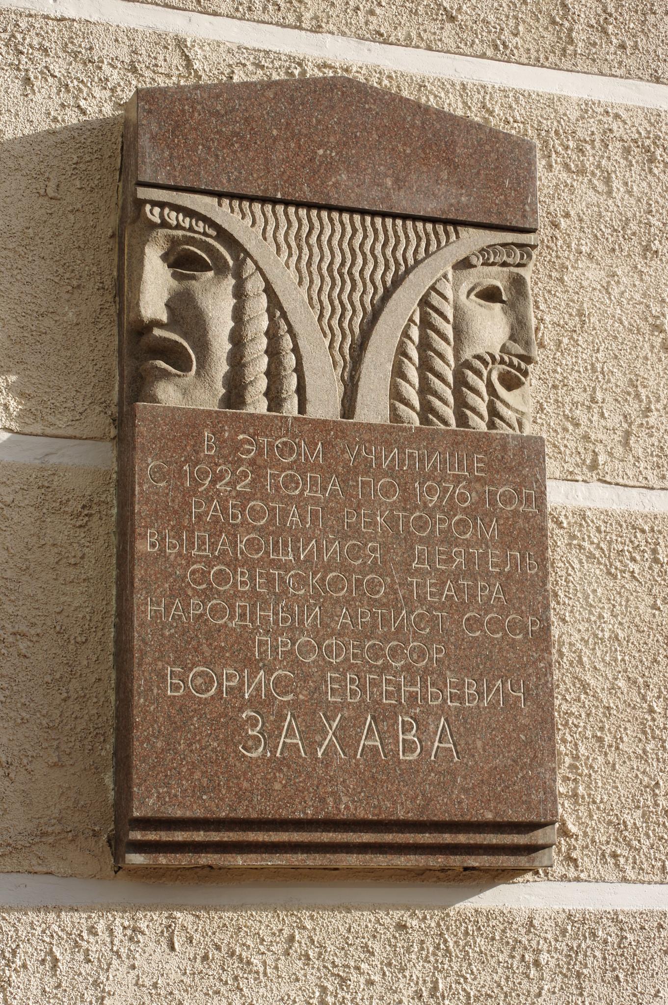 Мемориальная доска на фасаде Театрального института имени Бориса Щукина (Большой Николопесковский переулок, дом 12а), где с 1922 года по 1976 год работал ректором Борис Евгеньевич Захава