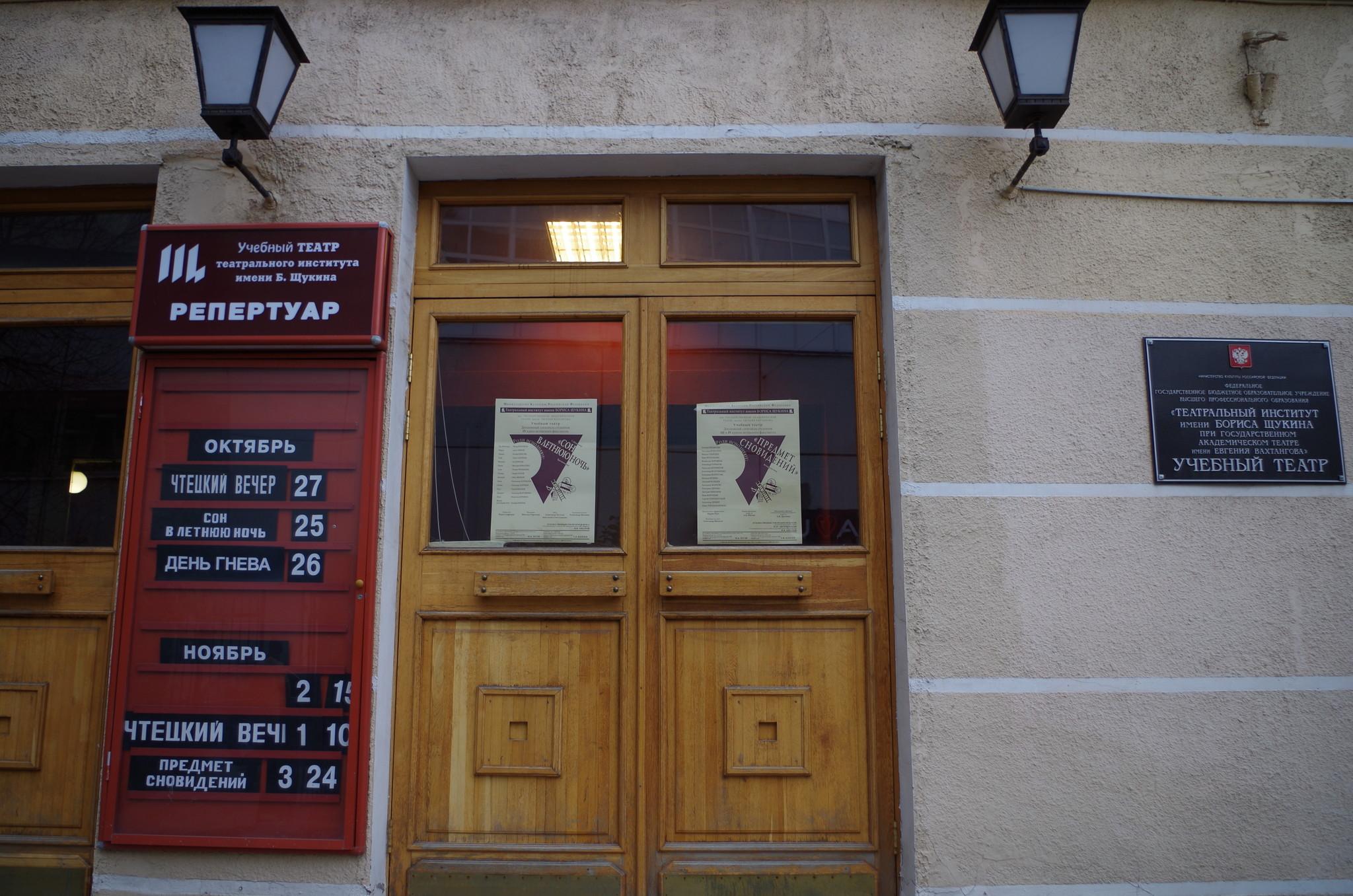 Имя Бориса Захавы было неразрывно связано с Театром имени Е.Б. Вахтангова и театральным училищем при нём