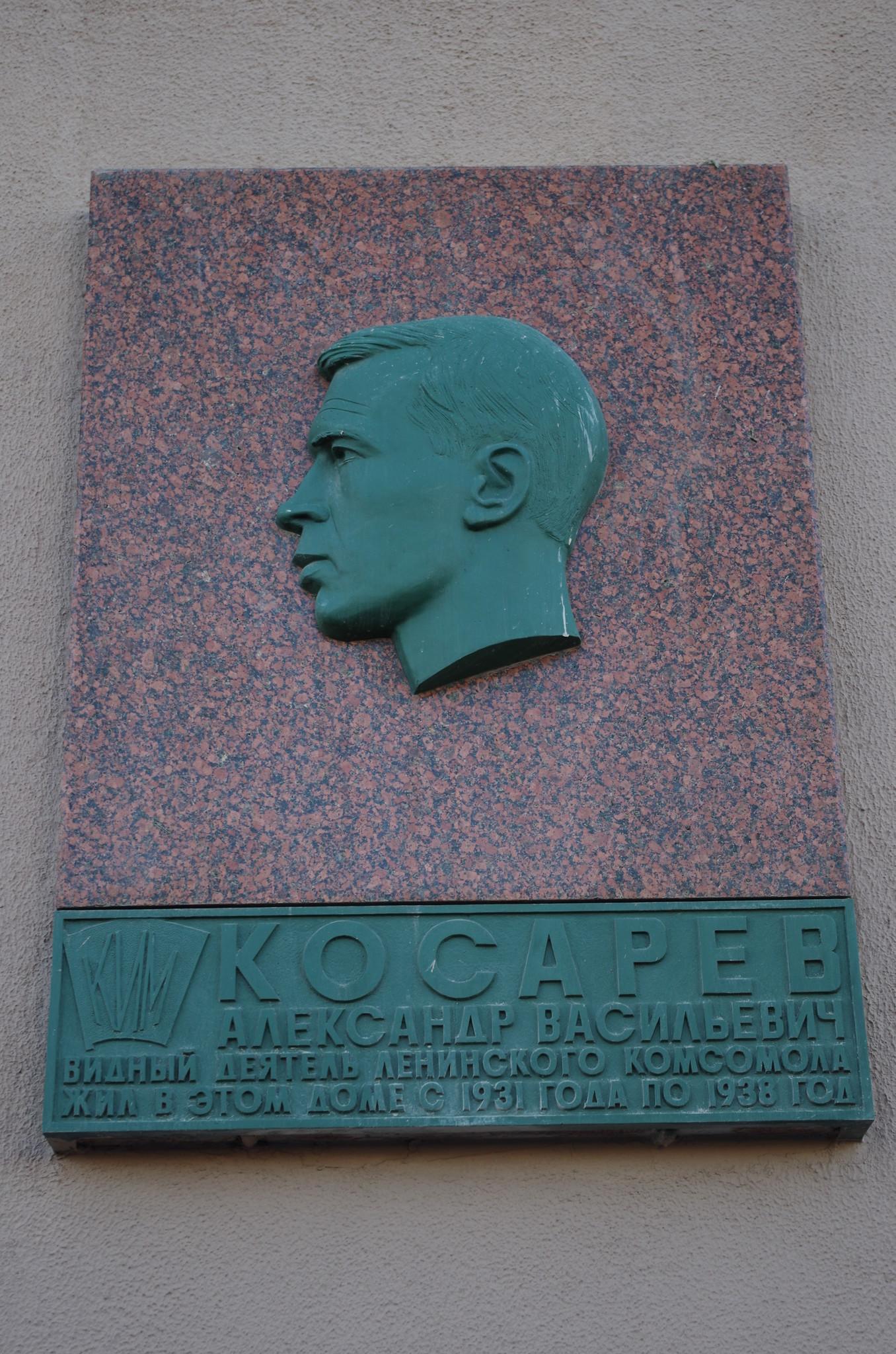 Мемориальная доска на стене «Дома на набережной» (улица Серафимовича, дом 2), где с 1931 года по 1938 год жил Александр Васильевич Косарев