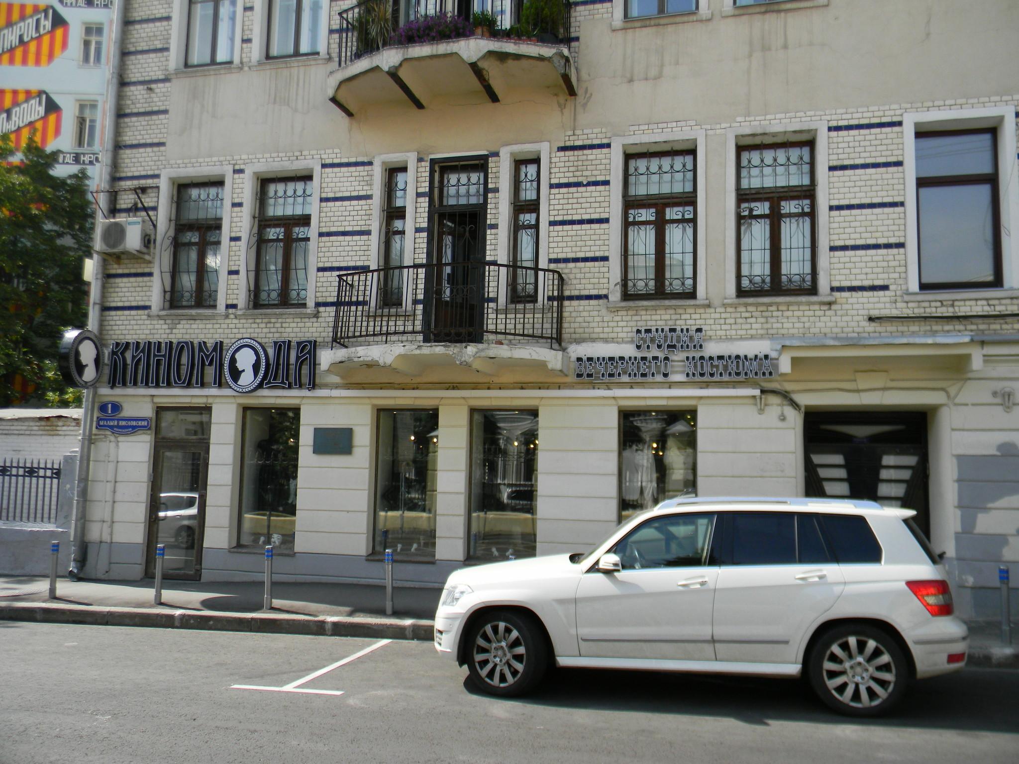 Малый Кисловский переулок, дом 1