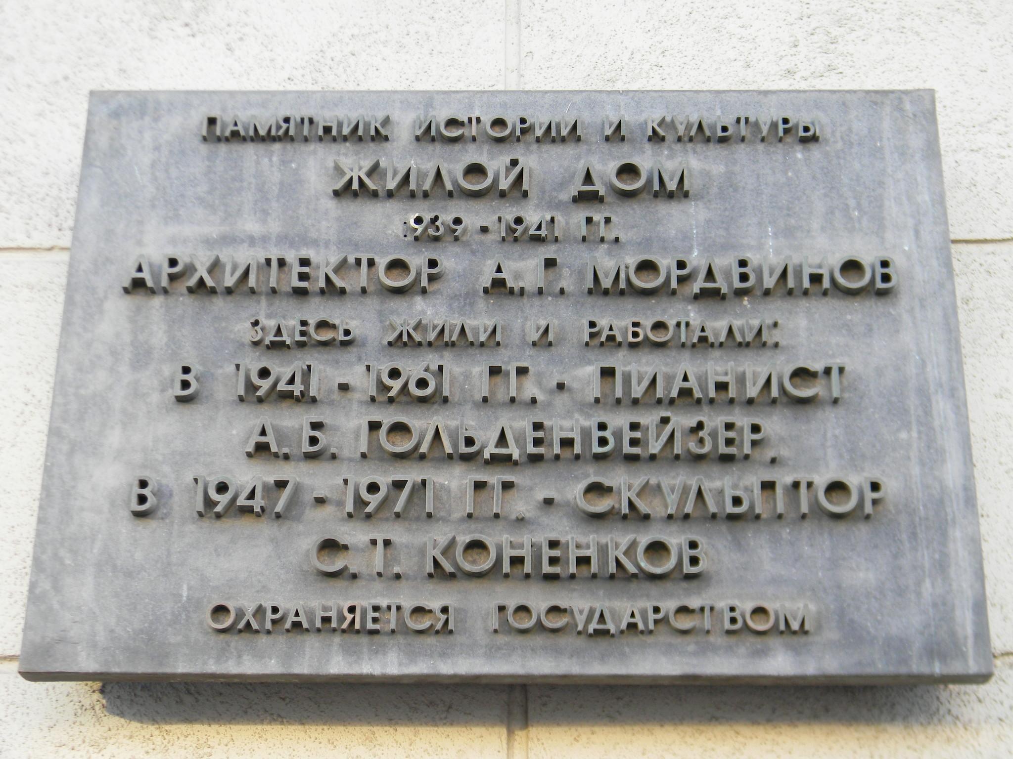 Мемориальная доска на фасаде дома № 17 на Тверской улице в Москве, где с 1947 года по 1971 год жил и работал скульптор Сергей Тимофеевич Конёнков