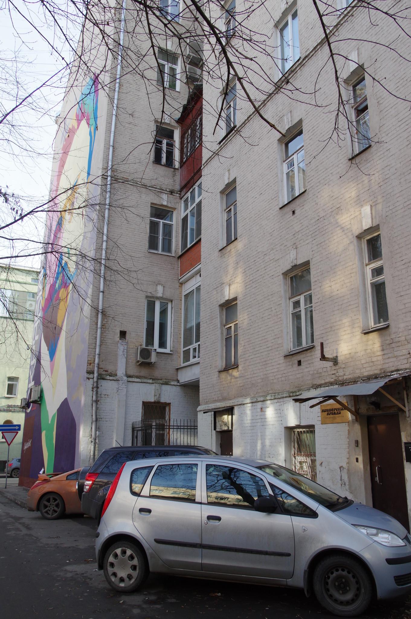 Газета «Пионерская правда» (улица Гиляровского, дом 19)