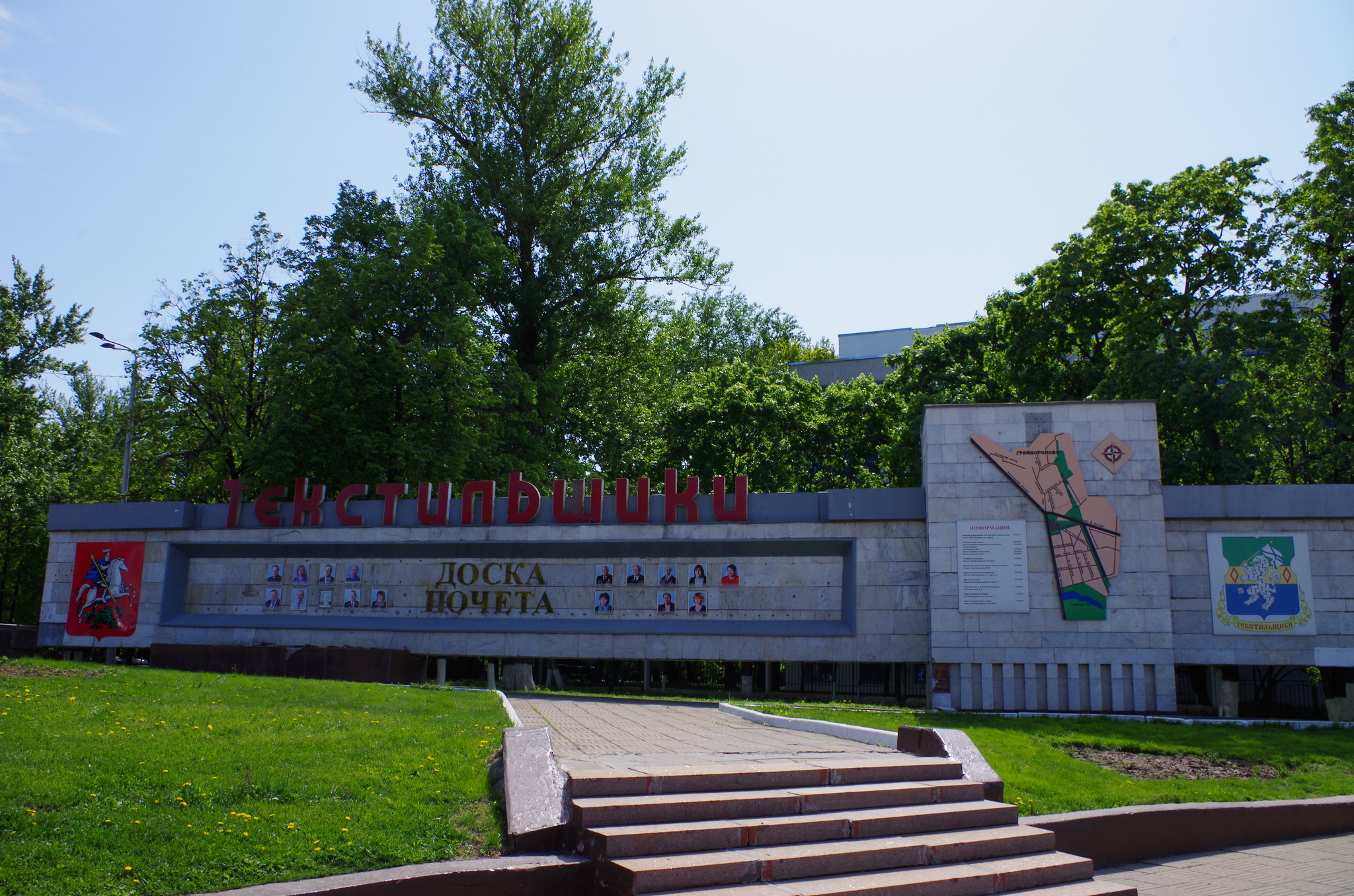 Доска почета района Текстильщики